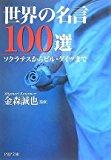 世界の名言100選 (PHP文庫)