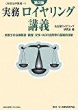 実務ロイヤリング講義―弁護士の法律相談・調査・交渉・ADR活用等の基礎的技能 (実務法律講義)