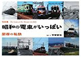 写真集 昭和の電車がいっぱい―関西の私鉄