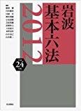 岩波 基本六法 平成24(2012)年版