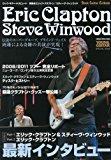 ロック・ギター・トリビュート 特集●エリック・クラプトン/スティーヴ・ウィンウッド  /YOUNG GUITAR SPECIAL ISSUE (シンコー・ミュージックMOOK)
