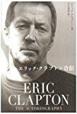 エリック・クラプトン自伝