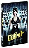 ロボット [DVD]