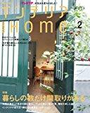 インテリアand Home―オレンジページ (No.2) (オレンジページムック)