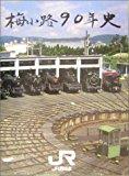 梅小路90年史