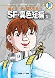 藤子・F・不二雄大全集 SF・異色短編 3