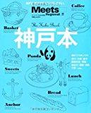 神戸本 [2011]―神戸を散歩するように楽しみたい。 (えるまがMOOK ミーツ・リージョナル別冊)