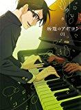 坂道のアポロン 第1巻 DVD 【初回限定生産版】