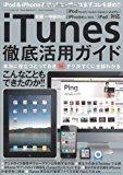 iTunes徹底活用ガイド (三才ムック vol.339)