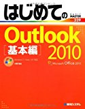 はじめてのOutlook2010 基本編―Windows7/Vista/XP対応 (BASIC MASTER SERIES)