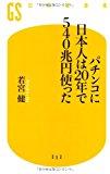 パチンコに日本人は20年で540兆円使った (幻冬舎新書)