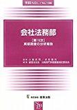 会社法務部「第10次」実態調査の分析報告 (別冊NBL)