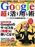 クラウドで仕事術が変わる! Google超活用術 (INFOREST MOOK PC・GIGA特別集中講座 385)