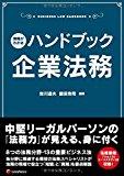 実務がわかる ハンドブック企業法務 Business Law Handbook