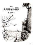詩集 奥琵琶湖の細波