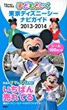子どもといく 東京ディズニーシー ナビガイド 2013-2014 シール100枚つき (Disney in Pocket)