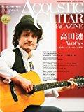 アコースティック・ギター・マガジン (ACOUSTIC GUITAR MAGAZINE) 2013年 09月号 Vol.57 (CD付) [雑誌]