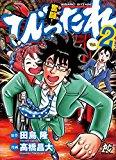 奮闘!びったれ 2 (プレイコミックシリーズ)