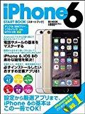 iPhone 6 スタートブック (SB MOOK)