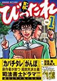 奮闘!びったれ 1 (プレイコミックシリーズ)