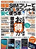 格安SIMフリーでスマホ&タブレットを安く使う本 (三才ムックvol.727)