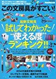 """MonoMax別冊 この文房具がすごい! 2014年 ~最新文房具 試してわかった""""使える度"""