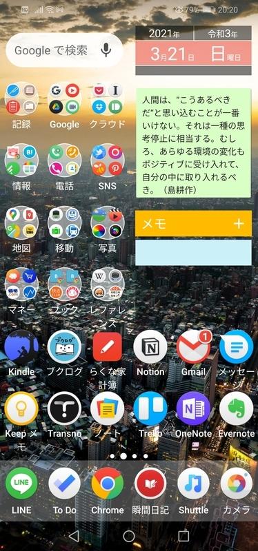 f:id:Sabosan8022:20210321202150j:plain