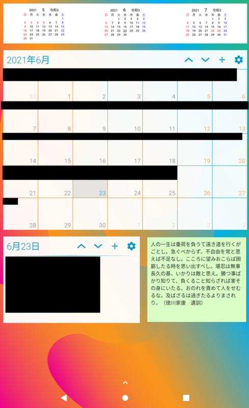 f:id:Sabosan8022:20210623205135p:plain
