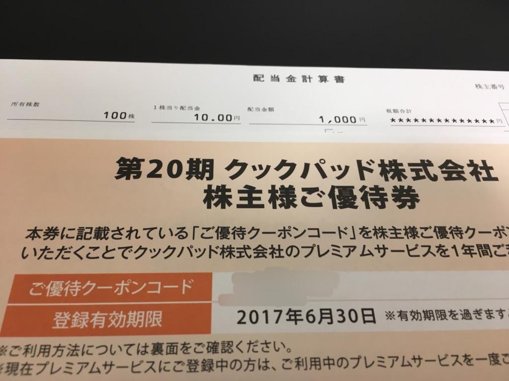 f:id:Sabuaka:20170327003701j:plain