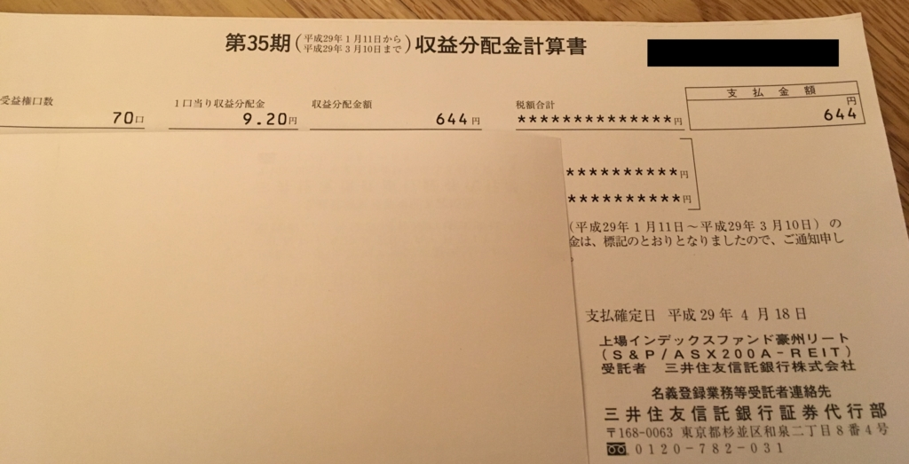f:id:Sabuaka:20170430234528j:plain