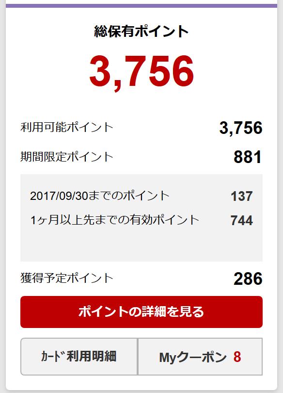 f:id:Sabuaka:20170915161930p:plain