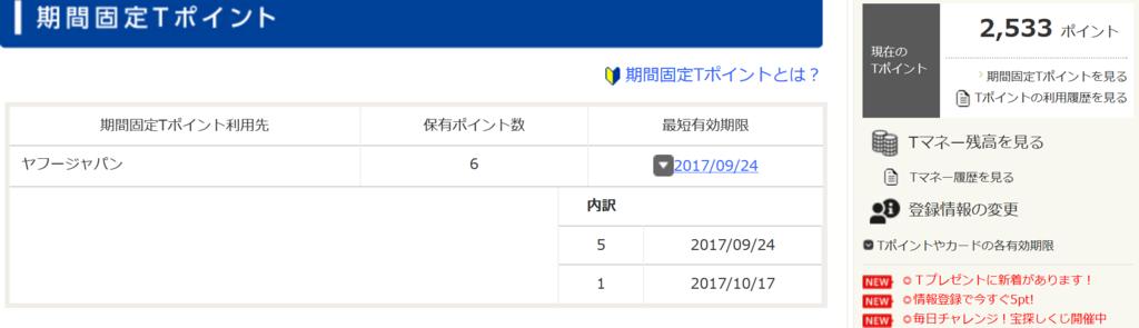 f:id:Sabuaka:20170921175557p:plain