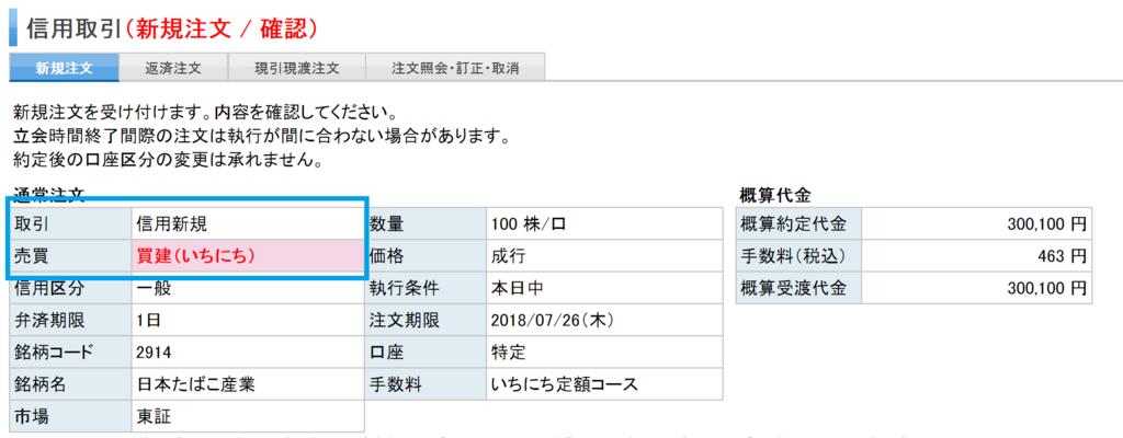 f:id:Sabuaka:20180725223300p:plain