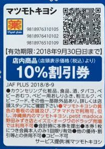 f:id:Sabuaka:20180807005616p:plain