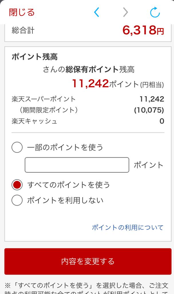 f:id:Sabuaka:20180903004959p:plain