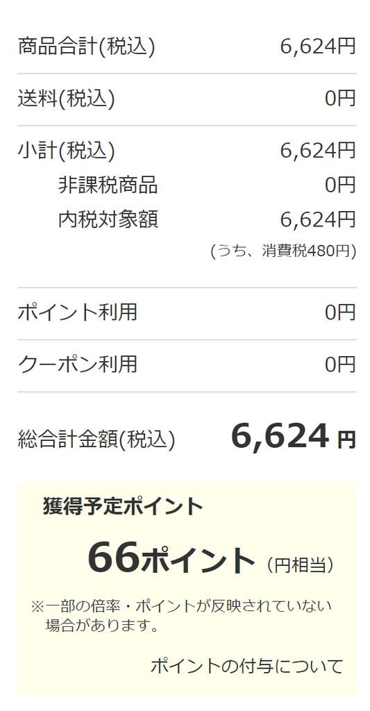 f:id:Sabuaka:20180907003447p:plain