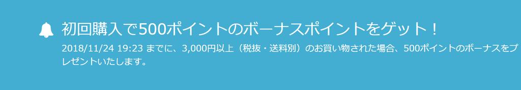 f:id:Sabuaka:20181025222311p:plain