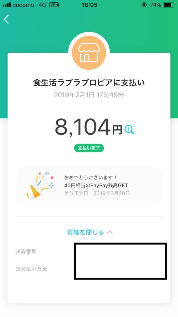f:id:Sabuaka:20190204030141p:plain