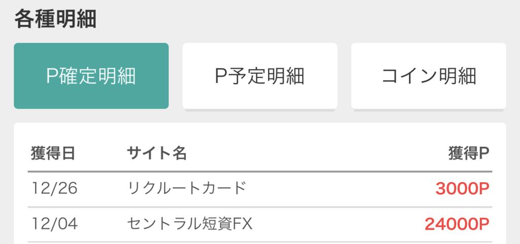 f:id:Sabuaka:20190206030054p:plain