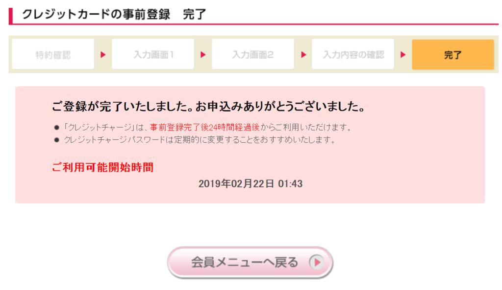 f:id:Sabuaka:20190223011301p:plain