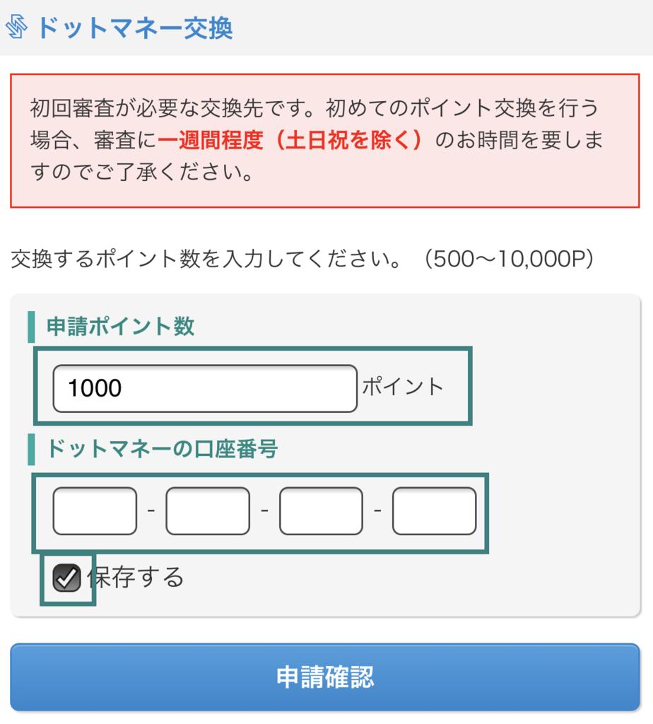 f:id:Sabuaka:20190225212042p:plain