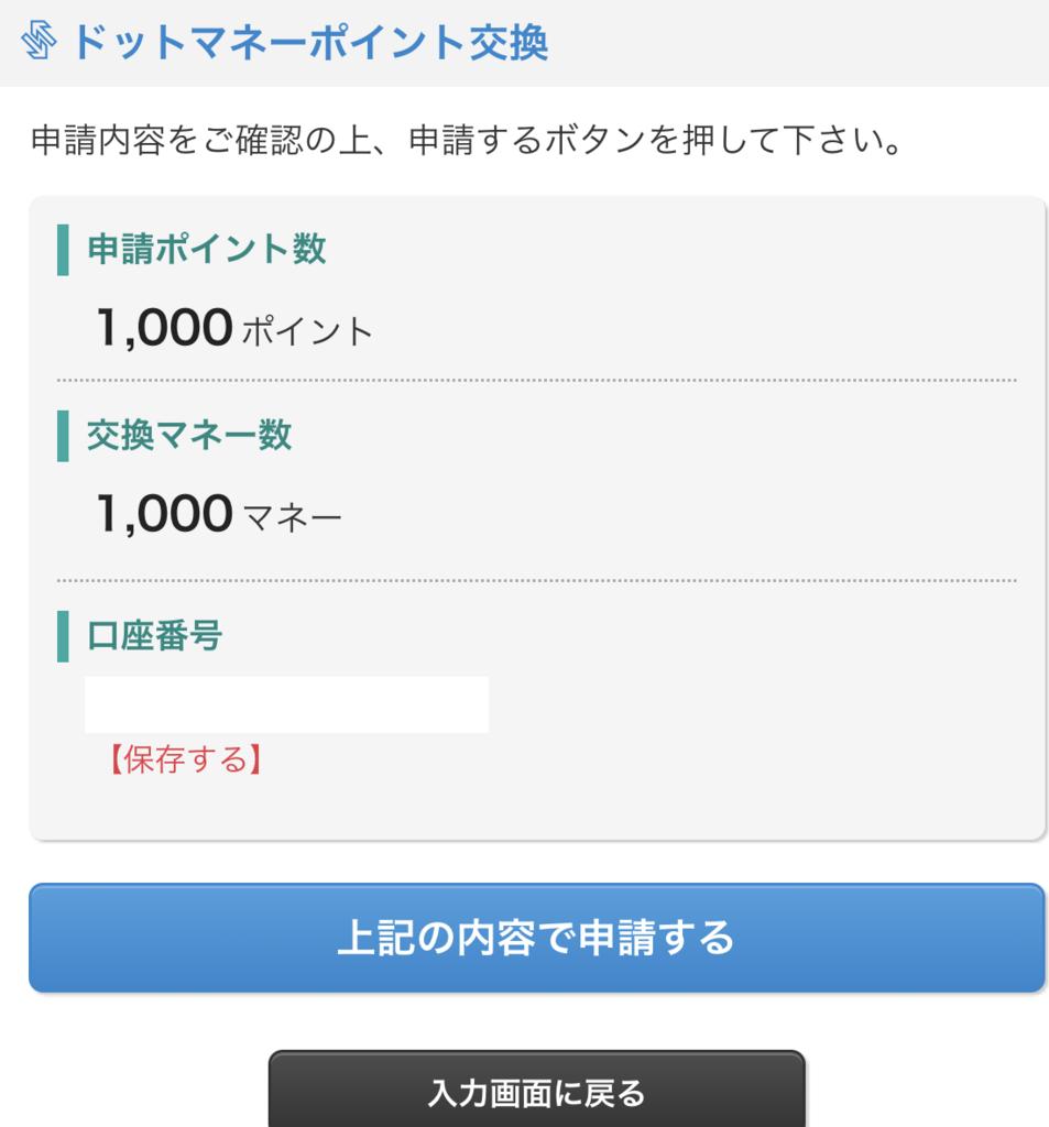f:id:Sabuaka:20190225212322p:plain