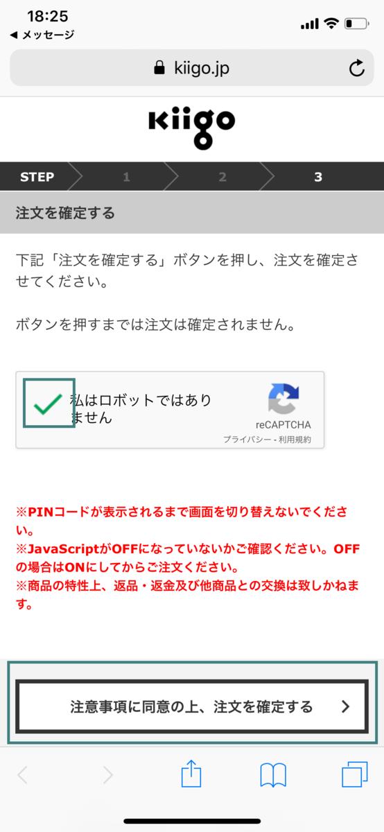 f:id:Sabuaka:20190314190903p:plain