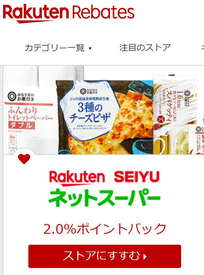 楽天 西友 ネット スーパー ポイント サイト
