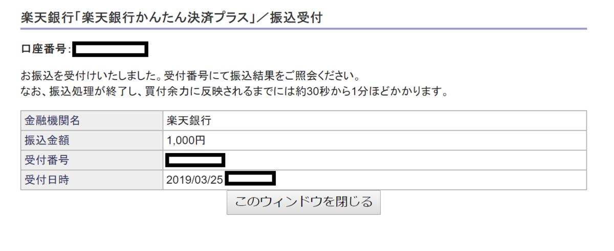 f:id:Sabuaka:20190325181755p:plain