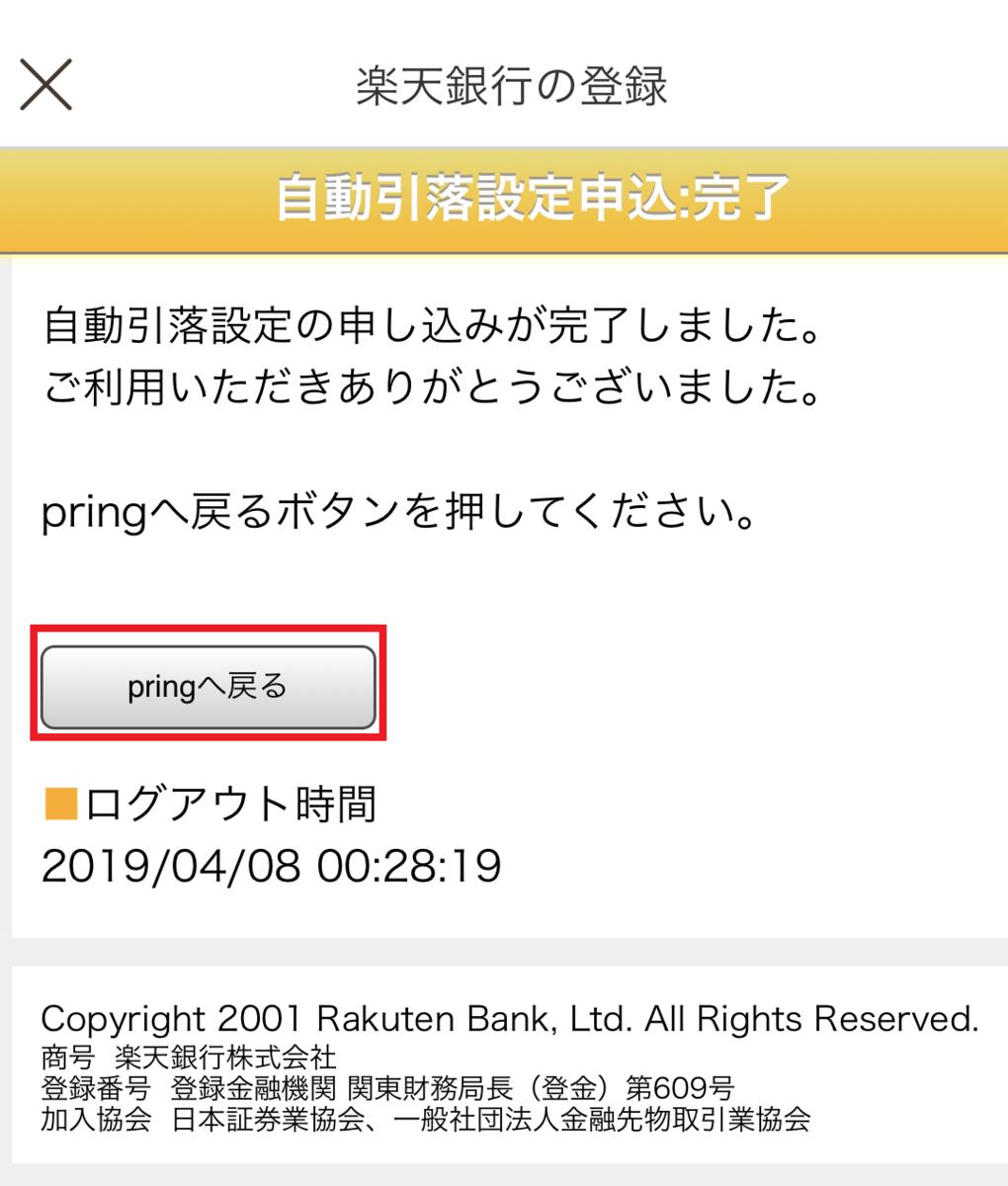 f:id:Sabuaka:20190408014548p:plain