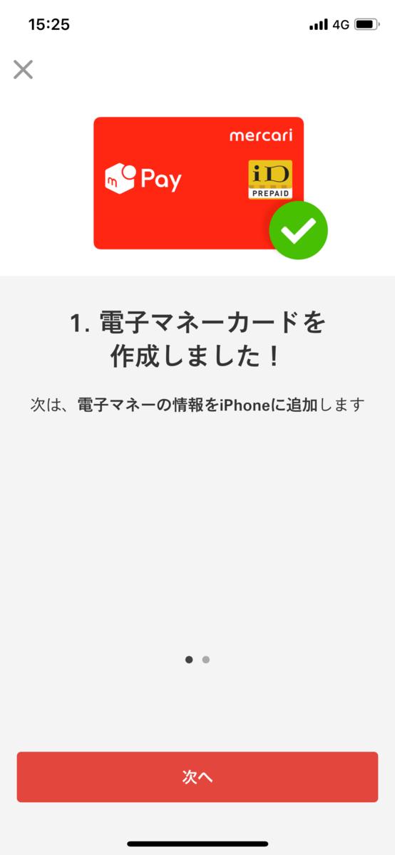 f:id:Sabuaka:20190617201153p:plain