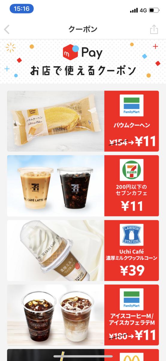 f:id:Sabuaka:20190619151712p:plain
