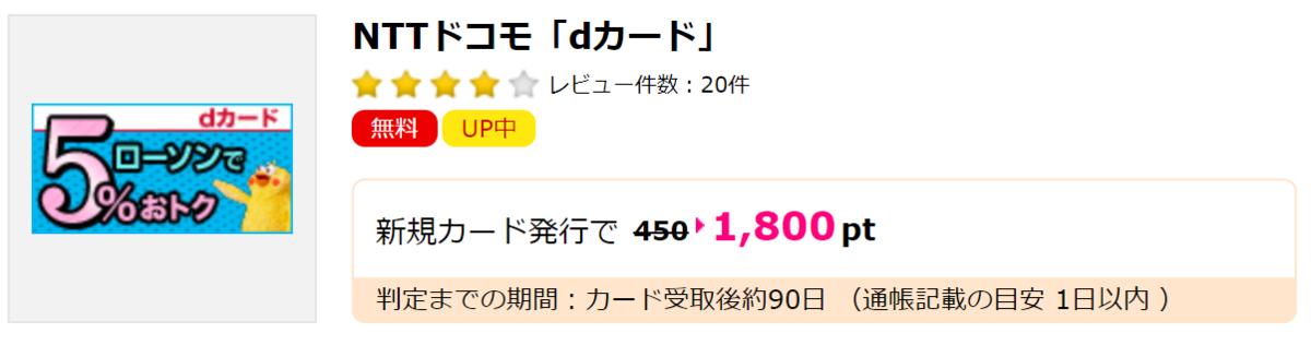 f:id:Sabuaka:20190805201825p:plain
