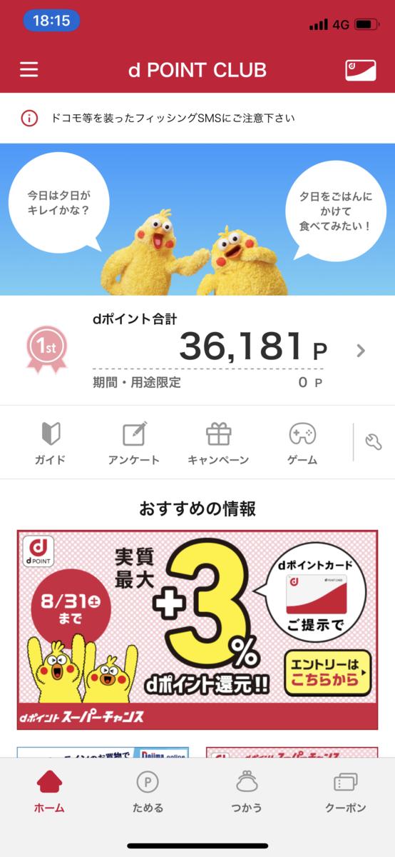 f:id:Sabuaka:20190806181803p:plain